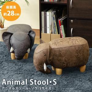アニマルスツール スツール イス 椅子  S(スモール)ゾウ チェア 椅子 スツール キッズ 子供部屋 かわいい 動物|araya