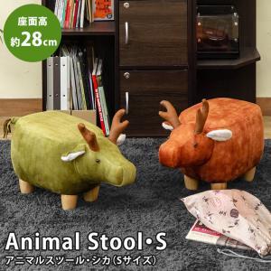 アニマルスツール スツール イス 椅子  S(スモール)シカ チェア 椅子 子供部屋 キッズ キッズルーム 動物|araya