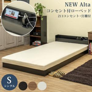 ベッドフレーム ベッド おしゃれ ローベッド コンセント付き 宮棚付き コスパ NEW-Alta |araya