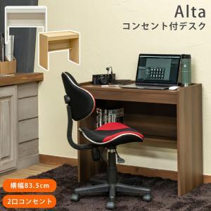 Alta コンセント付きデスク DBR/NA/WH araya