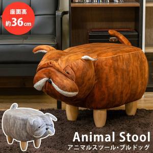 アニマルスツール スツール イス 椅子  ブルドッグ チェア 椅子 子供部屋 キッズ キッズルーム 動物|araya