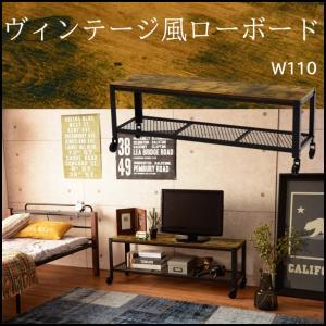 テレビボード テレビ台 ローボード ヴィンテージ風 おしゃれ  W110 キャスター付き メッシュ棚   |araya