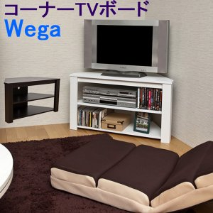 Wega コーナーTVボード WAL/WH|araya