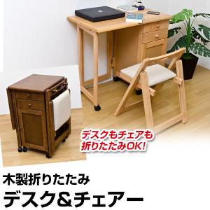 木製折りたたみデスク&チェア BR/NA araya