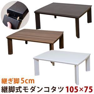 継脚式 モダンコタツ 105×75 BR/WAL/WH|araya