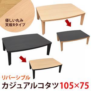 コタツ カジュアルコタツ R 天板 105×75 長方形 BR/NA|araya