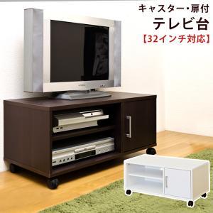 扉付き テレビ台 DBR/WH|araya