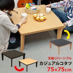 コタツテーブル カジュアルコタツ リバーシブル天板  75×75 正方形|araya
