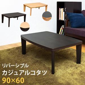 カジュアルコタツ R天板 90×60 長方形 BR/NA|araya