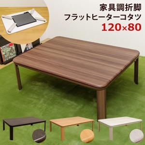 家具調折脚フラットヒーターコタツ120×80長方形BR/NA/WAL/WH|araya