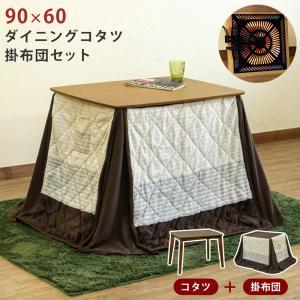 ダイニングコタツ 90×60 長方形 掛け布団セット BR/NA|araya