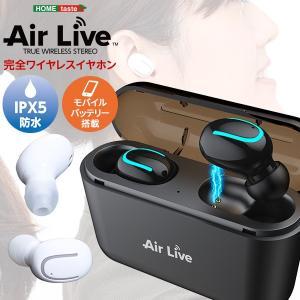 送料無料 IPX5防水規格対応 Bluetooth5.0 完全ワイヤレスイヤホン【 Air Live 】※モバイルバッテリー付き スポーツ ランニング ジム  |araya