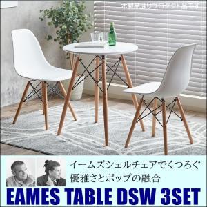 おしゃれ イームズシェルチェア DSW テーブル 3点セット リプロダクト品 (テーブル×1 チェア×2 )Reproduct Eames Table  3set  |araya