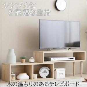 フェミニン テレビボード テレビ台 おしゃれ かわいい  伸縮型テレビボード コスパ 幅75cm〜133cm|araya