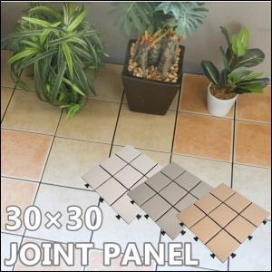 ジョイントパネル ジョイントタイル 30×30 10枚入り  おしゃれ 陶器製 タイル リフォーム ベランダタイル デッキパネル  |araya