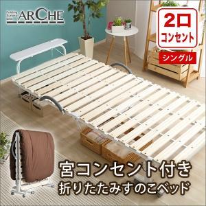 すのこベッド 折りたたみ  天然桐 宮 コンセント付き Arche-アルシュ-|araya