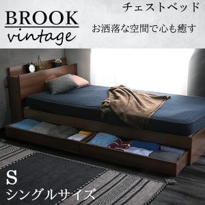 チェストベッド 収納付きベッド シングル ベッド フレーム  簡易宮セット 棚 ヴィンテージ風 お洒落 S|araya