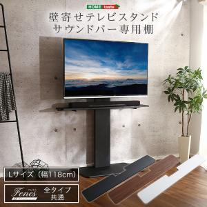 壁寄せ テレビスタンド サウンドバー 専用棚 Lサイズ (テレビスタンド本体ではございません)|araya