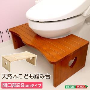 ナチュラルなトイレ子ども踏み台(29cm、木製)角を丸くしているのでお子様やキッズも安心して使えます|salita-サリタ-|araya