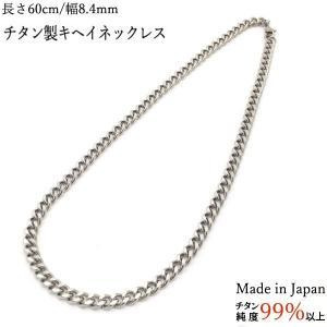 チタン製キヘイネックレス 幅 8.4mm/長さ 60cm|araya