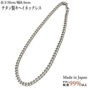 チタン製キヘイネックレス 幅 8.4mm/長さ 50cm|araya