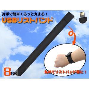 〔2個セット〕USBリストバンド(ラバーブレスレット)  ブラック araya