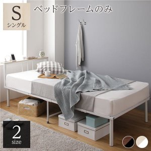 ベッド すのこ パイプ スチール アイアン 宮付き 棚付き コンセント付き ベッド下 収納 シンプル モダン ビンテージ ホワイト S ベッドフレームのみ|araya