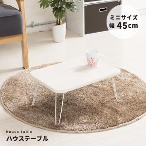 ハウステーブル(45) (ホワイト/白) 幅45cm×奥行30cm 折りたたみローテーブル/木目/軽量/コンパクト/ミニ/完成品/NK-45|araya