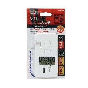 ミヨシ(MCO) USB PD(18W)対応 モバイルUSB-ACタップ(USB-Aポート・USB-Type-Cポート・ACコンセント付) ホワイト IPA-24AC4/WH araya