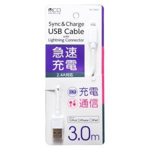 ミヨシ(MCO) Lightningケーブル スリムタイプ 3.0m ホワイト SLC-N30/WH araya