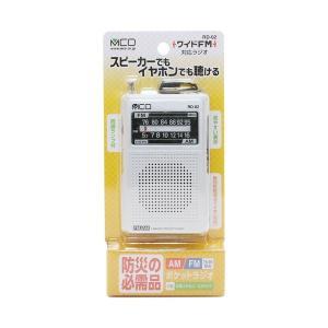 ミヨシ (MCO) ワイドFM対応 ポケットラジオ デジタル同調タイプ シルバー RD-02/SL araya