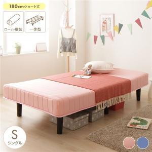 ベッド 脚付き マットレス 一体型 コンパクト圧縮 梱包 搬入 組立 簡単 20cm 高脚 ハイタイプ ショート丈 180cm シングル サイズ ピンク シンプル デザイン ...|araya