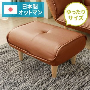 シンプル オットマン  スツール  PVC生地 キャメル  脚部:ナチュラル 日本製 約幅59cm ゆったりサイズ 合成皮革  合皮 代引不可|araya
