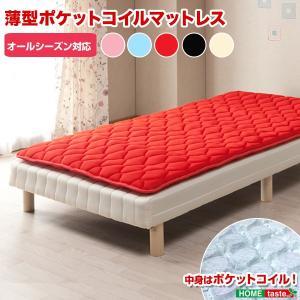 巻き式 ポケットコイル マットレス シングル ネペレー nephele 2段ベッド すのこベッド すのこ ベッド ふとん|araya