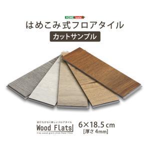 フロアタイル カットサンプル はめこみ式フロアタイル Wood Flats ウッドフラッツ サンプル品 床板 タイル フローリング|araya