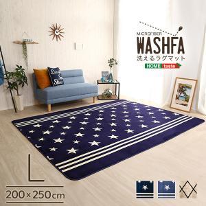 マイクロファイバー・デザインラグマットLサイズ(200×250cm)洗えるラグマット  WASHFA|araya