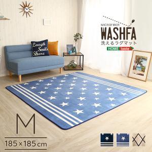 マイクロファイバー・デザインラグマットMサイズ(185×185cm)洗えるラグマット  WASHFA|araya