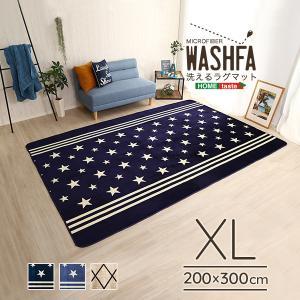 マイクロファイバー・デザインラグマットXLサイズ(200×300cm)洗えるラグマット  WASHFA|araya