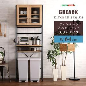 食器棚 収納棚 キッチンラック ヴィンテージごみ箱上ラック  おしゃれ ヴィンテージ風 ごみ箱上ラック スリムタイプ GREACK |araya
