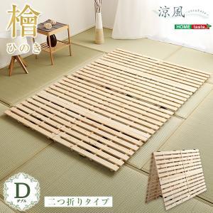 すのこベッド二つ折り式 檜仕様(ダブル) 涼風|araya
