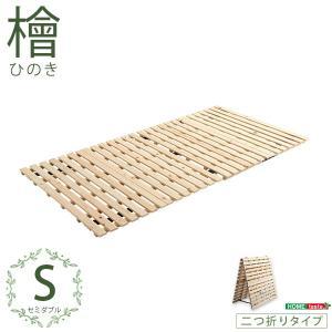 すのこベッド二つ折り式 檜仕様(シングル) 涼風|araya