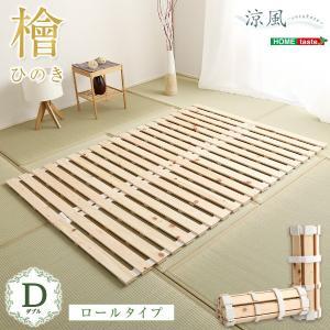すのこベッドロール式 檜仕様(ダブル) 涼風|araya