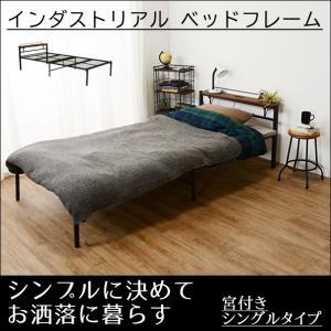 おしゃれ スチールパイプ ベッドフレーム シングルベッド インダストリアル ビンテージ風 フェミニン KH-3085|araya