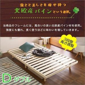人気アイテム 脚付き すのこベッド ダブル D 3段階 調整  |araya