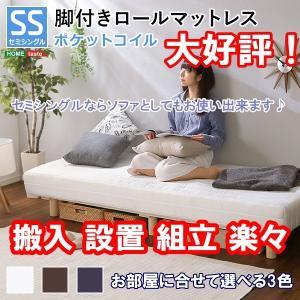 寝心地のいいマットレス やわらかな  脚付きロールマットレス ポケットコイルスプリング セミシングル SS  腰痛 ベッド|araya