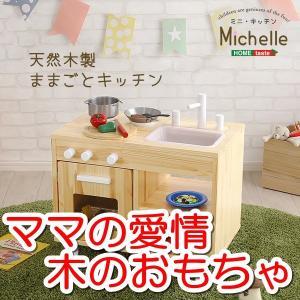 ままごとキッチン 知育玩具 木製玩具  おままごと  プレゼント ちいく デスク キッズ 幼児 おもちゃ|araya