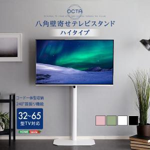 テレビスタンド  壁寄せTVスタンド テレビ台 美しいフォルム 八角 ハイタイプ OCTA  お洒落 |araya