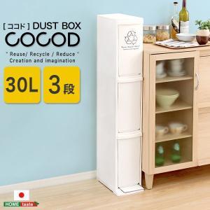 縦型分別ダストボックス【Cocod-ココド-】(3段 スリム 省スペース フタ付き フットペダル ゴミ箱 30L)|araya