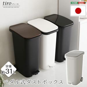 スタイリッシュデザイン  ペダル式ダストボックス【tiro-ティーロ】 容量31L スムースキャスター付き|araya
