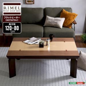 こたつ   こたつテーブル 単品 長方形  継脚 調節可能  ブラウン  カーボンフラットヒーター 120cm×80cm幅 REMEL|araya